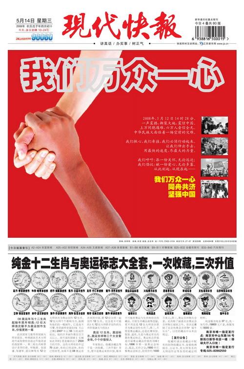 5月14日《现代快报》头版版式