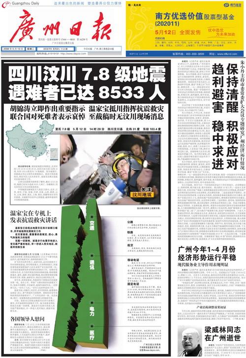 广州广州日报头版_广州日报头版