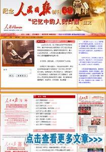 永远的冀鲁豫_《人民日报》创刊60周年--传媒--人民网