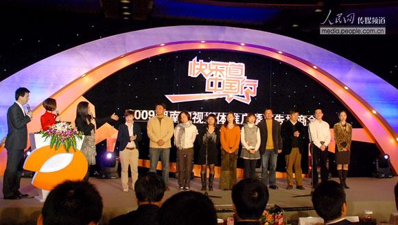 2009 快乐男声 继续唱响 湖南卫视 快乐出发 快男博哥的高清图片