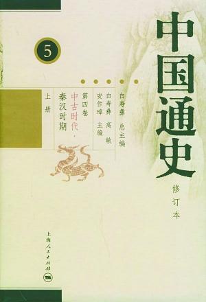 中国通史 改门庭涉侵权 总主编子女欲版权他投图片 96382 300x440