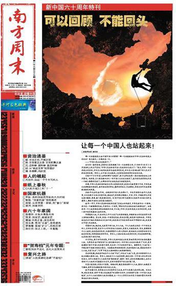 媒体报道一览:10月1日南方周末头版--传媒--人民网
