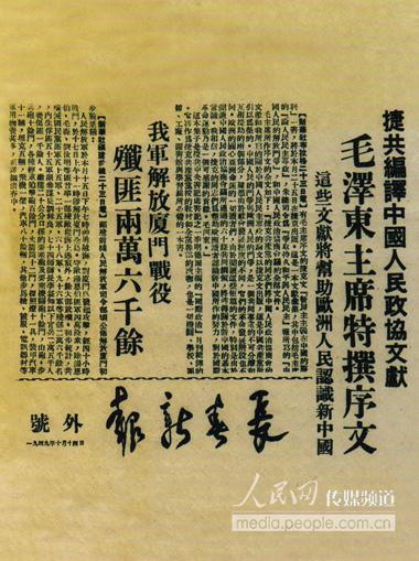 毛主席的光辉歌词歌谱-毛泽东 新报 号外 新民主主义