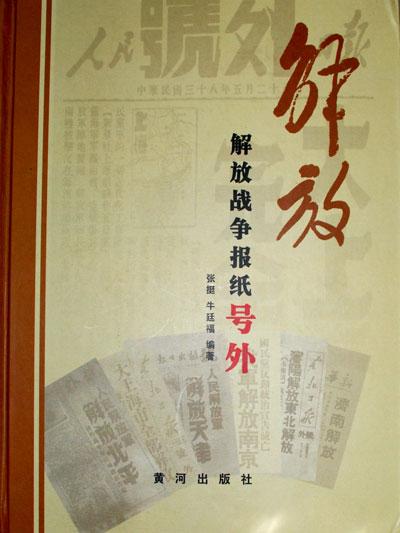 (党的十九大精神,我知道)小报-解放 解放战争报纸号外 前言