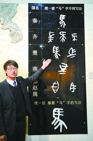 工作人员在介绍汉字 马 字不同时期的写法 新华社记者 朱