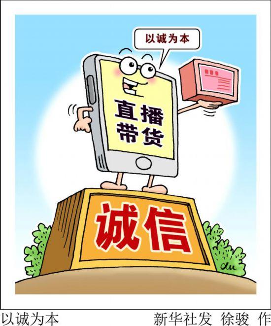 """新华时评:直播带货不能跨越诚信""""红线"""""""