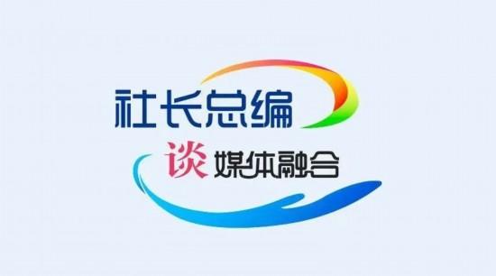 重庆广播电视集团(总台):平台网络化渠道生态化内容产业化